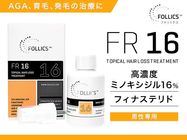 フォリックスFR16ミノキシジル16%含有・男性専用