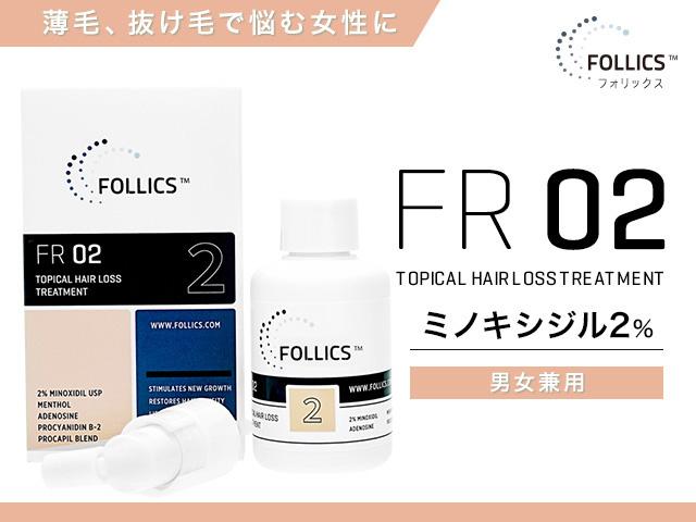 フォリックスFR02ミノキシジル2%含有・男女兼用