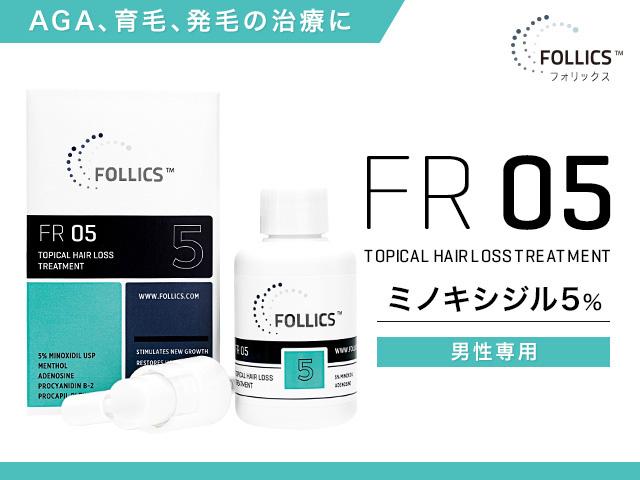 フォリックスFR05ミノキシジル5%含有・男性専用