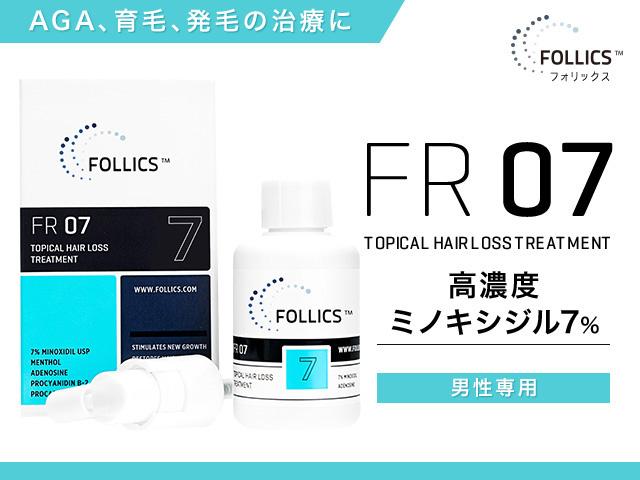 フォリックスFR07ミノキシジル7%含有・男性専用