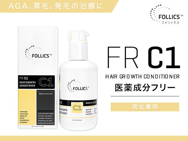 フォリックスFR-C1コンディショナー・医薬品フリー・男女兼用