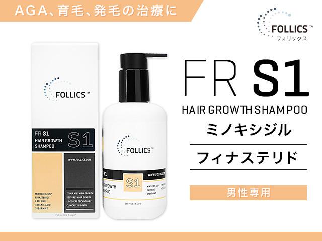 フォリックスFR-S1シャンプー・ミノキシジル含有・男性専用