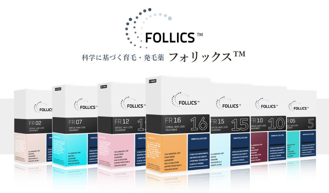 科学に基づく育毛・発毛薬Follics(フォリックス)シリーズ