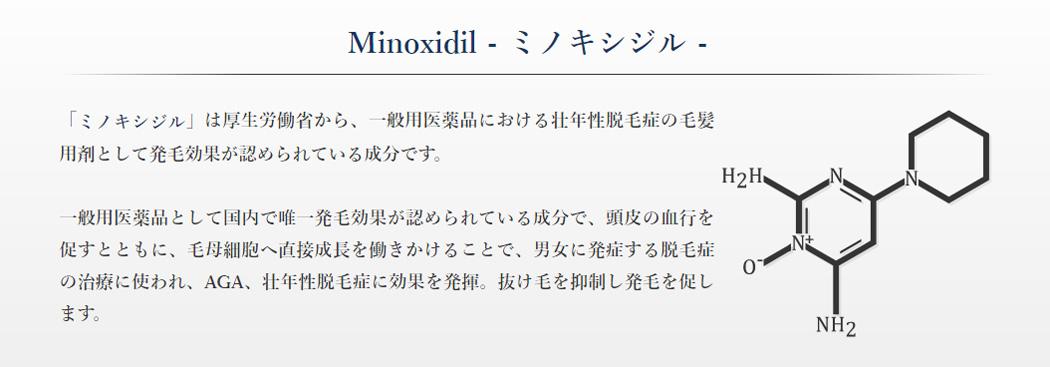 「ミノキシジル」は厚生労働省から、一般用医薬品における壮年性脱毛症の毛髪用剤として発毛効果が認められている成分です。