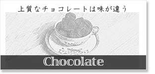 イギリス, チョコレート