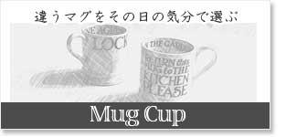 イギリス, マグカップ, Mug