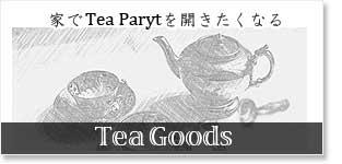 イギリス紅茶雑貨