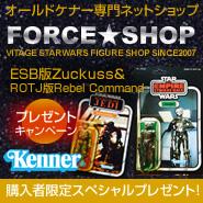 オールドケナー専門店「FORCE★SHOP」(フォース★ショップ)