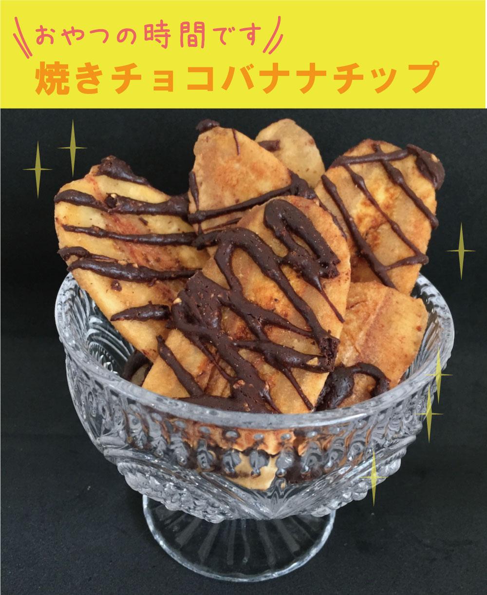焼きチョコバナナチップ
