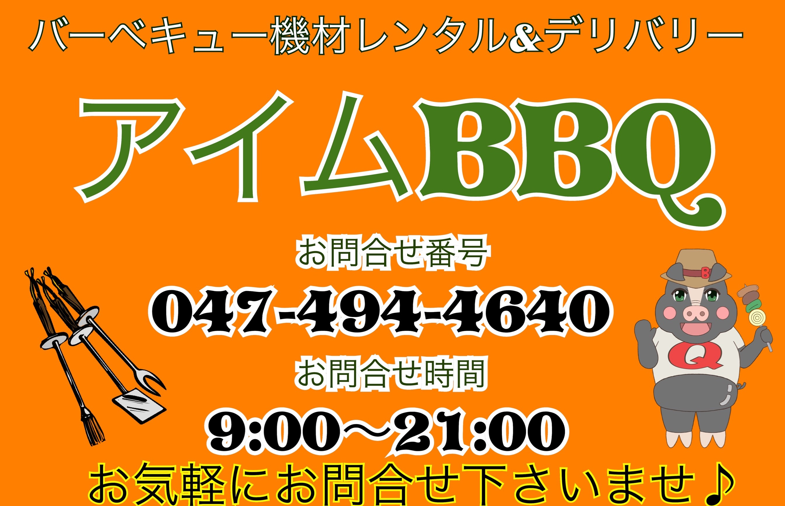 BBQ レンタル