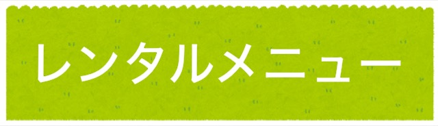 bbqレンタル東京
