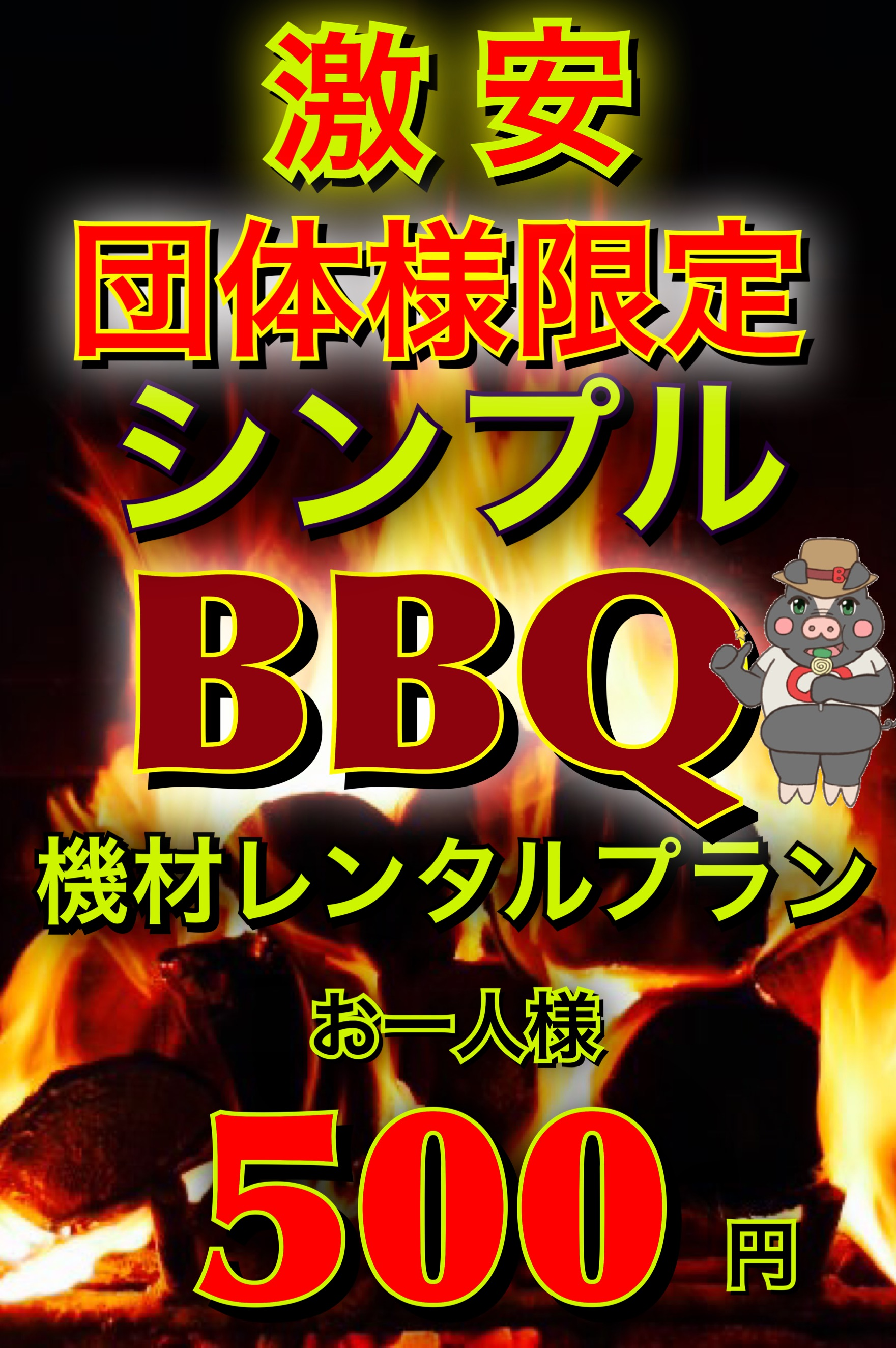 bbq レンタル東京