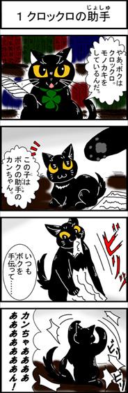 カンちゃん四コマ