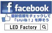 LED Factory Facebook