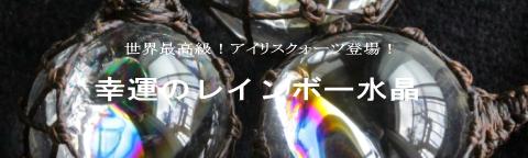 幸運のレインボー水晶