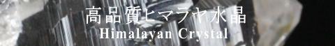 高品質ヒマラヤ水晶