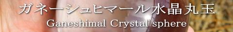 ガネーシュヒマール水晶丸玉