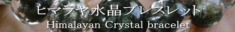 ヒマラヤ水晶ブレスレット