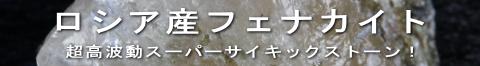 最高波動フェナカイト