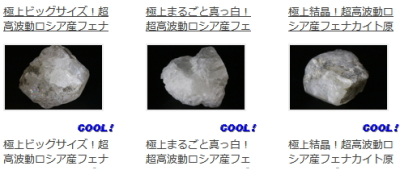 フェナカイト原石