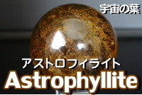 アストロフィライト