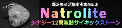ナトロライト