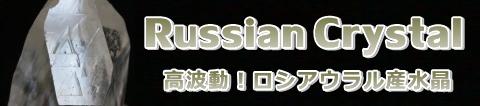ロシアウラル産水晶