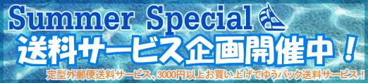 『Summer Special・送料サービス企画』開催中!