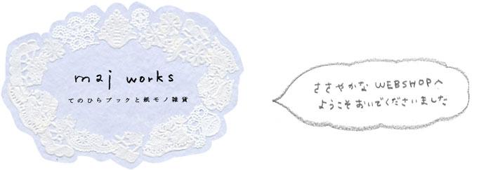 mai works WEBSHOP - てのひらブックと紙モノ雑貨