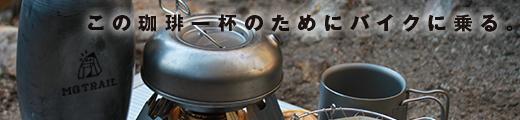 キャンプ アルコール バーナー ストーブ ラーメン ツーリング MG TRAIL