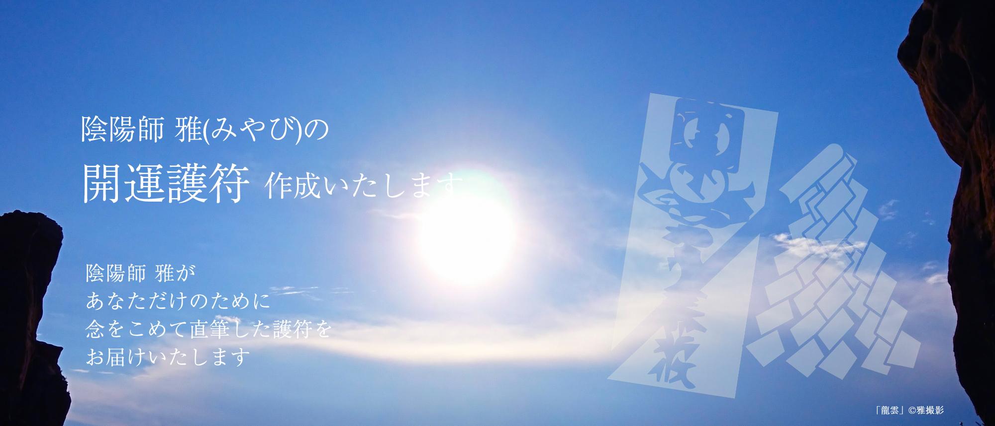陰陽師 雅【公式通販サイト】開運・風水護符・霊符販売