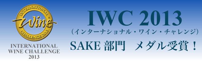 IWCインターナショナルワインチャレンジ メダル受賞