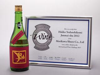 純米酒の部 シルバーメダル受賞 白鴻 『四段仕込み純米酒』