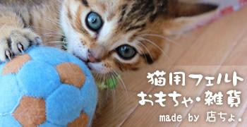 猫用フェルトおもちゃ・雑貨