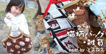 猫柄バッグ・雑貨