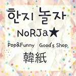 韓紙販売NoRJa★H.P