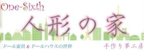 「手作り夢工房」ブログ