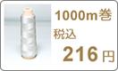 1000m巻 税込216円