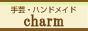charm(チャーム)|手芸・ハンドメイドコミュニティ