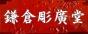 鎌倉彫廣堂