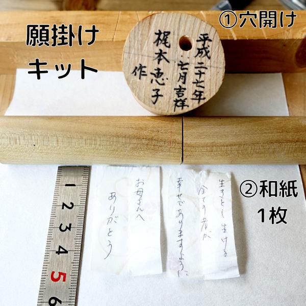 願掛けキット内容 1.仏さまへの穴開け 2.ミニ和紙1枚