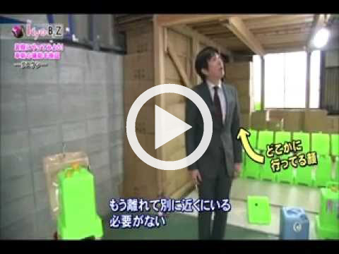スポットトイレの動画サムネイル