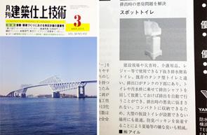 株式会社 工文社社発行の「月刊 建築仕上技術」:スポットトイレの紹介イメージ