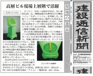 「建設通信新聞」の現場の逸品のコーナー、高層ビル現場上層階で活躍として記事が掲載:スポットトイレの紹介イメージ