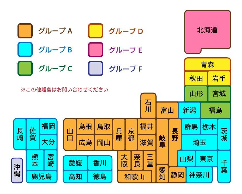 送料グループマップ