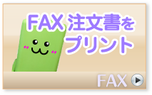 FAX注文書をプリント[FAX]