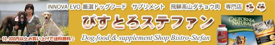 """""""ナチュラルドッグフード・ペットサプリメント・天然野生鹿肉専門店びすとろステファン"""""""