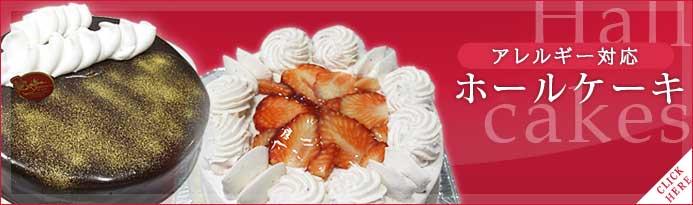 アレルギー対応ホールケーキ