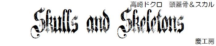 スカル,ドクロ,頭蓋骨,ガイコツ,骸骨,髑髏,装飾髑髏,スケルトン,インテリア