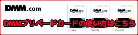 DMMポイントコード